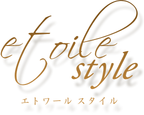 etoile style(エトワールスタイル)